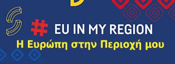 Η Ευρώπη στην περιοχή μου